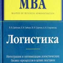 Логистика, полный курс MBA, в Череповце