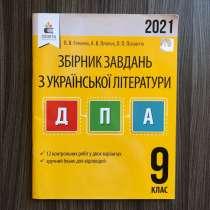 Книжка для підготовки до ДПА з української літератури, в г.Киев