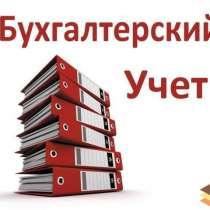 Услуги главного бухгалтера удаленно!, в Москве