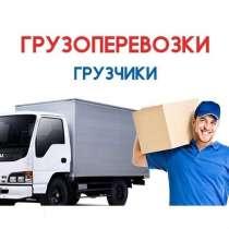 Переезды Грузчики Вывоз Мусора, в Снежинске