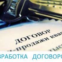 Бизнес-адвокат: юридические услуги для ИП и ТОО, в г.Павлодар