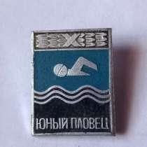 Значок юный пловец, в Санкт-Петербурге
