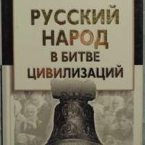 Книги о русских, в Новосибирске