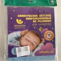 Наматрасник на резинке 120*60 новый, в Екатеринбурге
