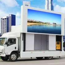 Фургон сосветодиодным дисплеем, в г.Чжэнчжоу