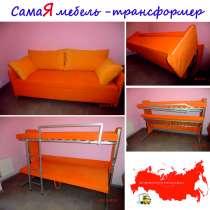 Диван - двухъярусная кровать трансформер NEW, в Волгограде