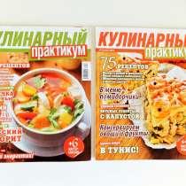 6 Журналов «Кулинарный практикум», в Краснодаре