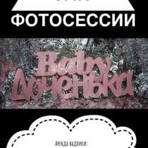 Декорация, в Томске