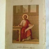 Продам псалтырь, 19 век, в г.Северодонецк