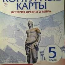 Контурные карты история древнего мира 5 класс, в Челябинске