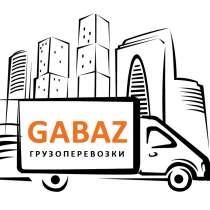 Грузоперевозки от 1,5т до 10 т по Москве и области, в Подольске