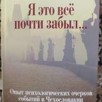 Шинкарев Я это все почти забыл Чехословакия 1968 г, в Черноголовке