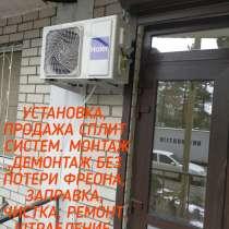 УСТАНОВКА КОНДИЦИОНЕРОВ, в Краснодаре