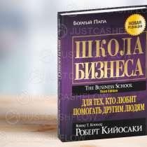 В ПРОКАТ Школа бизнеса Читайте все книги Р Кийосаки в Астане, в г.Астана