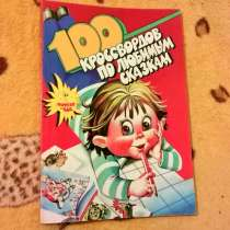 Книги для детей, в Краснодаре