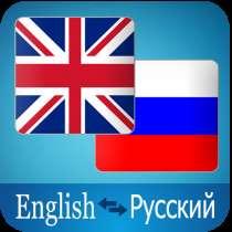 Репетитор по русскому, английскому по скайпу, в Иркутске
