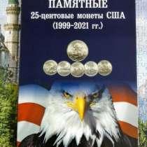 Альбом 2 в 1,, для американских квотеров, в Екатеринбурге