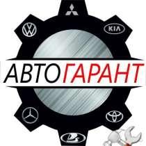"""СТО """"Автогарант"""" предлагает свои услуги, в г.Бишкек"""