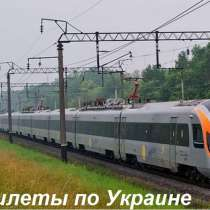Ж/Д билеты по Украине, в г.Луганск