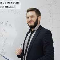 Курсы подготовка ЕГЭ ОГЭ 2021 Спб Приморская Сенная Беговая, в Санкт-Петербурге