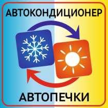 Промывка автопечек. радиаторов, в Нижневартовске