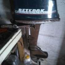 Продам лодочный мотор Ветерок12, в Топках
