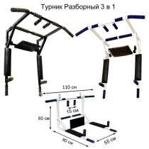 Турник Брусья Пресс 3 в 1 Pro - Гарантия 3 года, в Калининграде