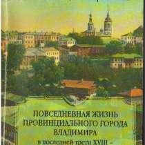 Повседневная жизнь г. Владимира в 18-19вв, в Владимире