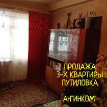 3-х кв Киевский район Путиловка ул. Чапаева 8500, в г.Донецк