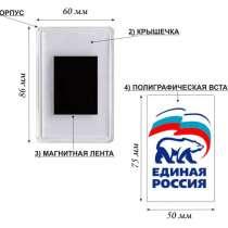 Заготовки акриловых магнитов, в Ростове-на-Дону