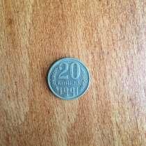 Продам монету «20 копеек 1991 года с буквою м», в г.Хуст