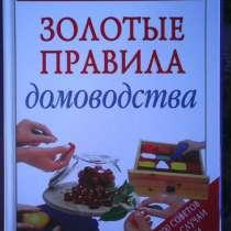 Золотые правила домоводства, в Красноярске