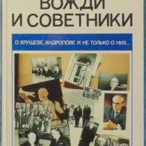 Советники и вожди, в Новосибирске
