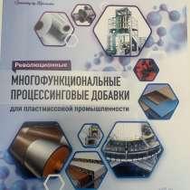 Модификаторы и процессинговый добавки для пластмассой промыш, в Москве