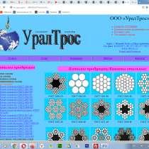 Создание сайтов в Новоуральске, рассылка в подарок, в Новоуральске