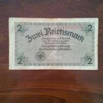 2 рейхс марки 1937 года, в г.Донецк