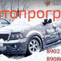 Автопрогрев, подогрев, прикурка буксировка, в Усть-Илимске