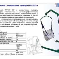Подъемник с электрическим приводом для инвалидов, в г.Мариуполь