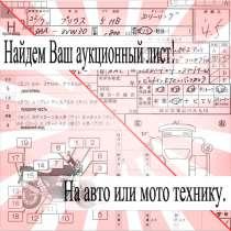 Поиск аукционного листа авто мото, в Хабаровске