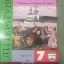 Учебник по литературе 7 класс, в Краснодаре