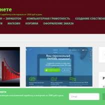 Создание сайтов под ключ, в Москве