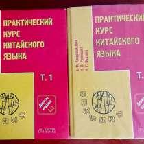 """Продам книги """"Практический курс китайского языка"""", в г.Мариуполь"""