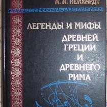 Легенды и мифы Древней Греции и Древнего Рима, в Новосибирске