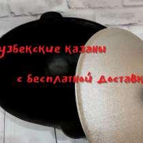 Казан узбекский 12 литров, в Нижнем Новгороде
