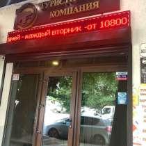 Туристический бизнес, в Тимашевске