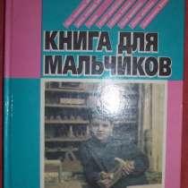 Книга для мальчиков, в Новосибирске
