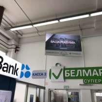 Сдам в аренду экраны, в г.Минск