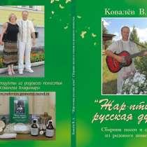 Кедровые продукты из родового поместья Ковалёва Владимира, в Екатеринбурге