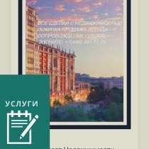 Риэлтор юрист, в Москве