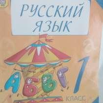 Учебник, в Ростове-на-Дону